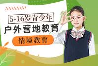 启橙英语5-16岁青少年户外营地教