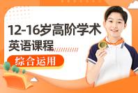 启橙英语12-16岁高阶学术英语课