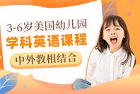 启橙英语3-6岁美国幼儿园学科英语课程