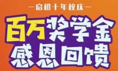 启橙英语启橙十周年校庆优惠寒假冬令营招生开始了!