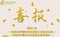 启橙英语星星火炬英语风采展示江苏总决赛晋级喜报!