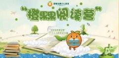 启橙英语启橙英语书中自有动物园免费阅读营招募