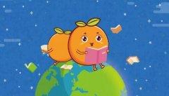 启橙英语启橙免费绘本打卡计划每天10分钟英语自