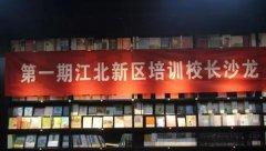 启橙英语启橙|第一期江北新区培训行业校长沙龙圆满举办