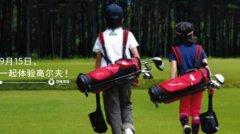 启橙英语本周六,和启橙英语一起免费体验儿童高尔夫