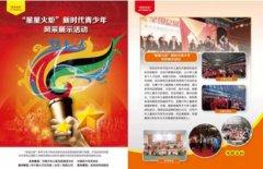启橙英语南京启橙英语邀你了解星星火炬活动参赛条件
