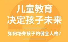 启橙英语11月3日启橙名师解答如何培养孩子健全人