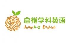 启橙英语孩子学英语,选择启橙学科英语的两大理