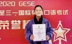 启橙英语恭喜南京启橙英语又一名学员获圣三一证书
