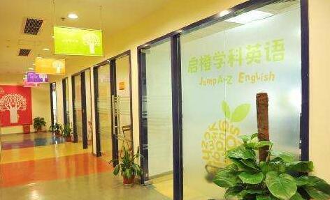南京启橙学科英语浦口大华中心