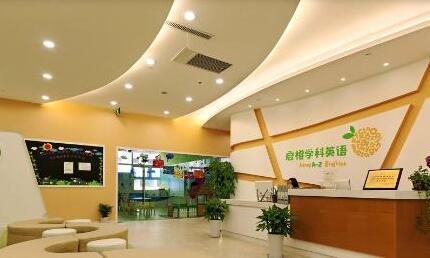 南京启橙学科英语城东中心